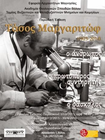 Εγκαινιάζεται έκθεση για τον Τάσο Μαργαριτώφ στο Μουσείο του Βόλου