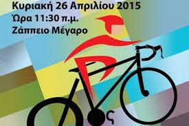 ποδηλατικός γύρος Αθήνας