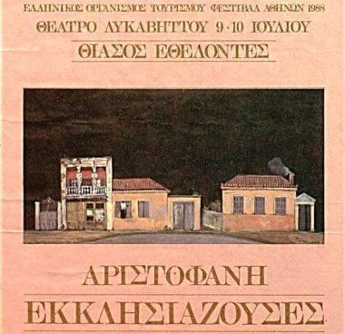 karyatides_tsarouhis_ecclisiazouses