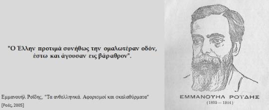 Τι προτιμά συνήθως ο Έλληνας