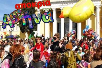 1456136221_0_Apokriatikes-ekdiloseis-stin-Athina