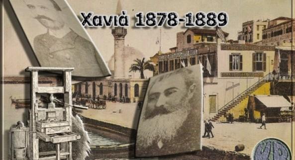 Karabanades-kai-Ksypolitoi-Ta-kommata-kai-o-typos-sta-Xania-toy-1880-735x400