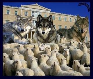 420134-λύκοι και πρόβατα
