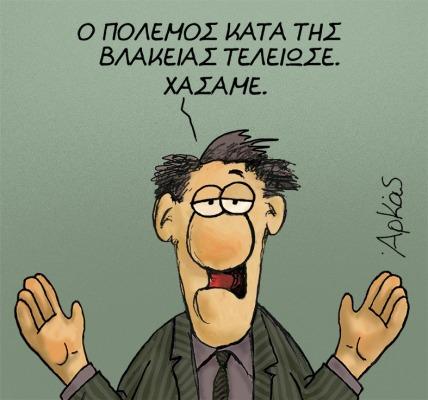 arkas_skitso_2902