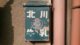 japan-milk-boxes5