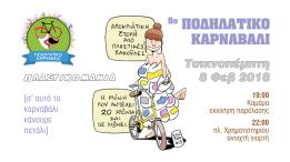 9bikecarnival2018-cover