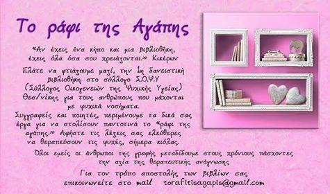 to-rafi-tis-agapis-1